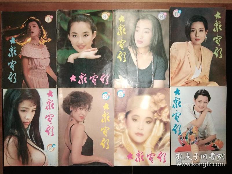 《大众电影》1993年第2、3、4、5、7、8、9、11  八本合售