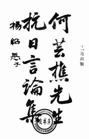 何芸樵先生抗日言论集-1932年版-(复印本)