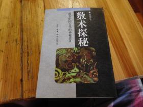 数术探秘:数在中国古代的神秘意义