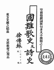 国难歌史及诗史-1938年版-(复印本)