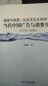 镜像与流变 : 社会文化史视域下的当代中国广告与消费生活 : 1979-2009