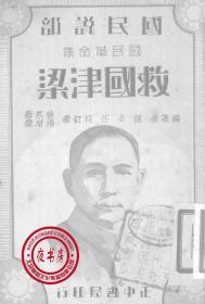 救国津梁-1936年版-(复印本)-国民说部国民革命集