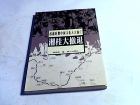 湘桂大撤退—抗战时期中国文化人大流亡