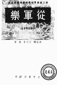 从军乐-1940年版-(复印本)-戏剧学校战时戏剧丛书