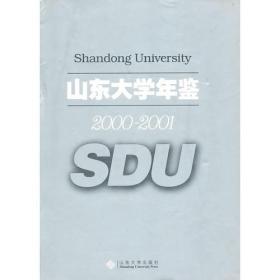 山东大学年鉴:2000~2001