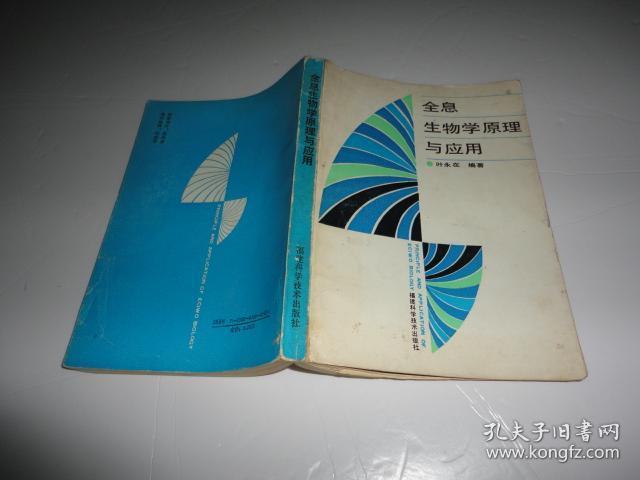 全息生物学原理与应用_叶永在_孔夫子旧书网图片