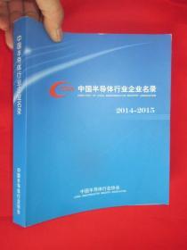 中国半导体行业企业名录2014-2015(中英对照)