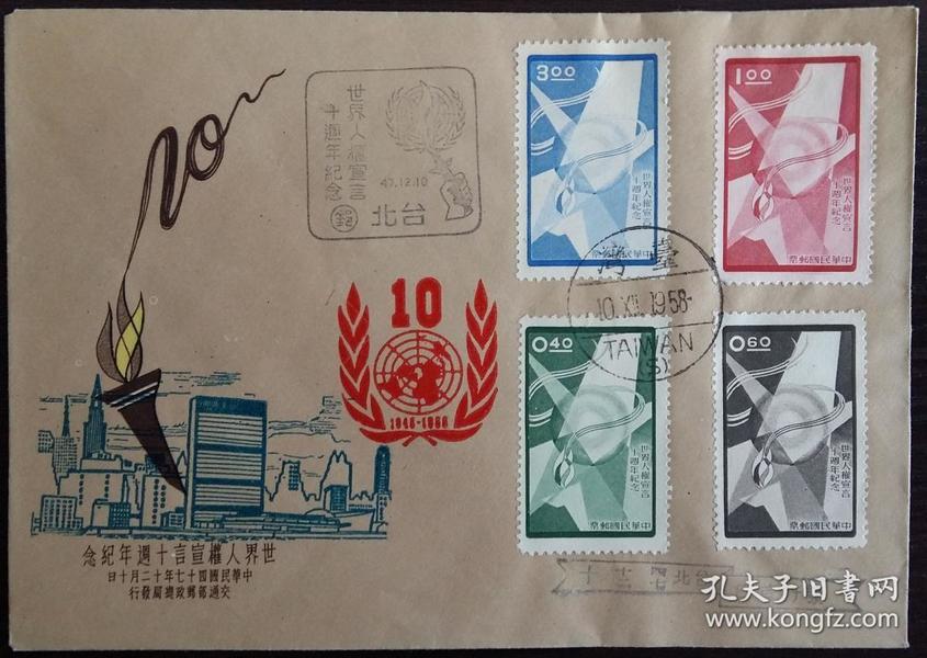 63台湾邮票纪59世界人权宣言十周年纪念邮票特别版首日封 台湾中英文(元)首日戳和纪念戳