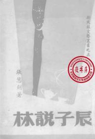 辰子说林-1946年版-(复印本)-新民报文艺丛书