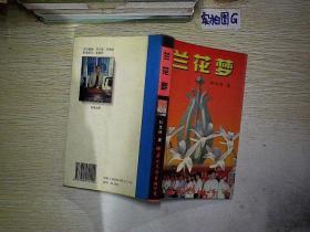 兰花梦(作者签名本)