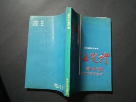 孟宪礼剧作选(孟宪礼签名赠本)