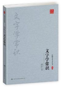 胡朴安:文字学常识