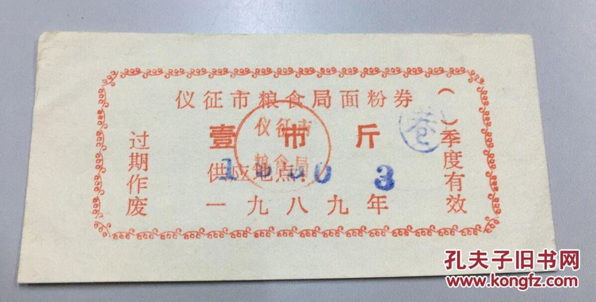 面粉券(壹市斤)1989年仪征市粮食局面粉券