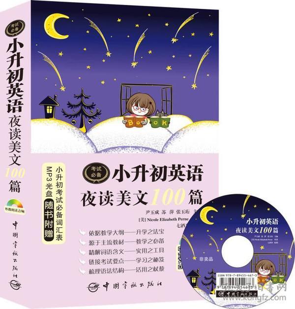 小升初英语夜读美文100篇-MP3光盘随书附赠
