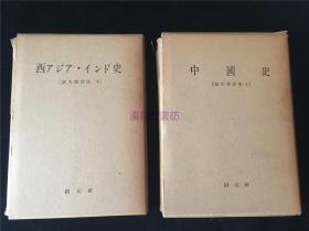 宫崎市定等教授执笔的东大东洋史《中国史》《西亚印度史》2册,末附几张地图。1961年出版