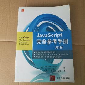 JavaScript 完全参考手册(第3版)