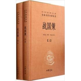 戰國策(全二冊)精裝 /中華經典名著全本全注全譯叢書