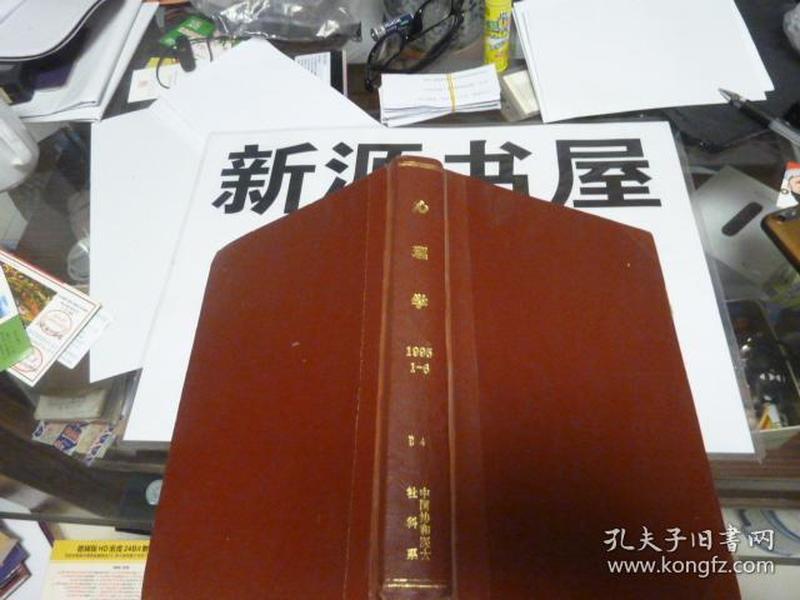 心理学(1995年1-6期)合订本