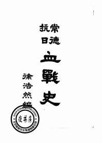 常德抗日血战史-(复印本)