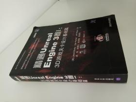 精通Unreal Engine 3卷Ⅰ:3D游戏关卡设计基础篇-附光盘