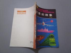 速度的故事(少年百科丛书)