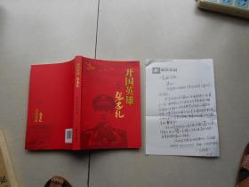 开国英雄张志礼(签名赠送本.附作者信件一页)
