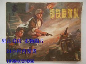 文革连环画:钢铁联防队