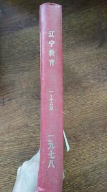 辽宁教育 1978年1-12期