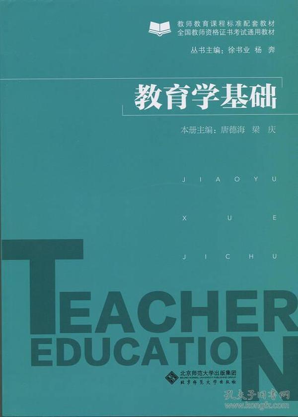 教育学基础