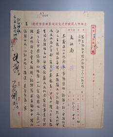 """德高望重是""""夏公""""、时任上海文化局局长夏衍 1950年毛笔签名批示一份(电影事业管理处为在编制中增加总务一人,毛笔呈文一页)稀见包递 119"""