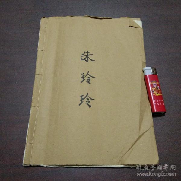 文革材料:上海人(入党志愿书 到南通启东吕四上山下乡登记表 启东医院