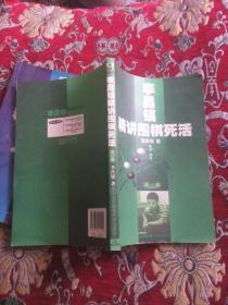 李昌镐精讲围棋死活(第一卷、第二卷)