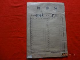 个人档案(白某原始档案资料 序号-54)