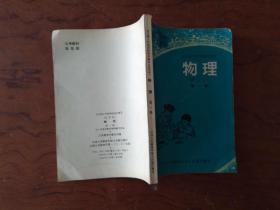 【全日制十年制初中课本:《物理》第一册  中国人民解放军战士出版社