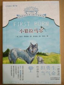 摆渡船当代世界儿童文学金奖书系 小狼拉马尔(未开封)