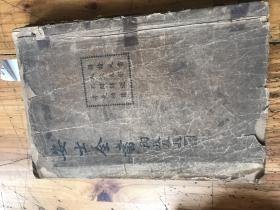 2611:民国30年再版《安士全书》一厚册(内分万善先资集 4卷 ,欲海囘狂3 卷,西归直指 4卷 )有怀西居士遗像