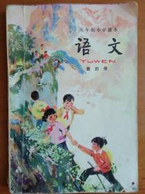 五年制小学课本:语文第四册