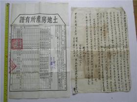 五十年代广东新会《土地房产所有证》及民国32年手写《断卖田契》两份合售