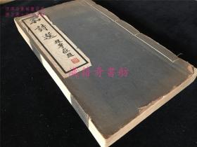 1942年汪伪出版物《和诗选》 1厚册7卷全。上海伪公用局局长王长春编,伪秘书长赵尊岳题签。40年代在上海出版,仿宋体。精选日本一千年来日本汉诗(王称和诗)佳作。约百余叶两百余面左右,当时国币20元。