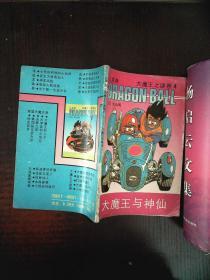 七龙珠:大魔王之谜卷4《大魔王与神仙》