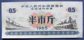 全国通用粮票半斤(1965年)--文革全国通用粮票甩卖-实拍-包真-全新无折-店内更多-罕见.