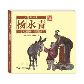 大师绘本馆·杨永青--诸葛恪得驴·荀灌讨救兵 精装绘本