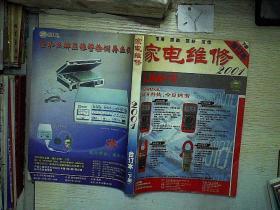 家电维修 2001年合订本下册。
