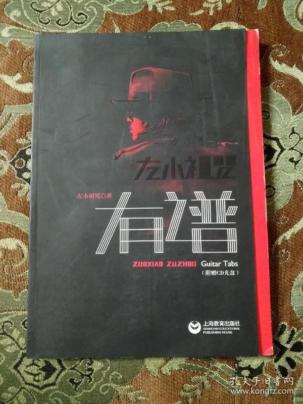 【签名绝版书】左小祖咒签名《左小祖咒有谱》