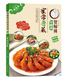 贺师傅中国菜-家常鲁菜
