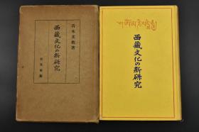 《西藏文化的新研究》精装一函一册全 青木文教 著 1940年 有光社发行 书内展示了法王第十三世 法王宫城 最古老的市院 贵族青年 等写真图片 并对西藏文化进行研究说明 内附支那全图