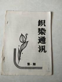 油印本创刊号----1989年《织染通讯》第一期