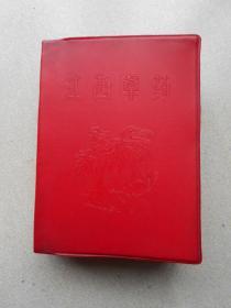 江西草药(64开红色塑封)前附毛主席手迹2页,毛主席语录1页