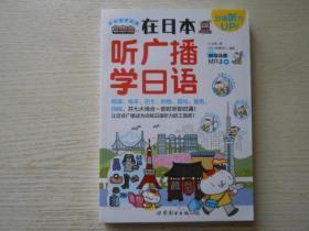 在日本听广播学日语含光盘