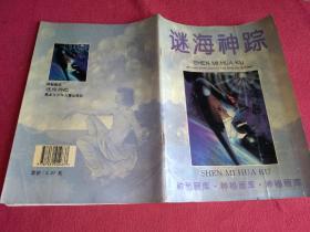 迷海神踪(神秘画库)1995年一版一印